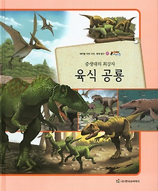 중생대의 최강자 육식 공룡 (공룡)