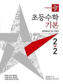 디딤돌 초등 수학 기본 2-2 (2021)