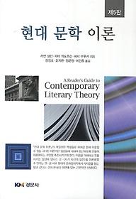 현대 문학 이론