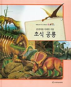중생대를 지배한 거물 초식 공룡 (공룡)