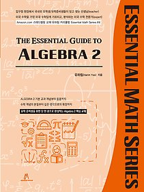 미국 수학 시리즈 4 ALGEBRA 2