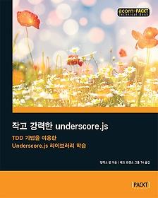 작고 강력한 Underscore.js