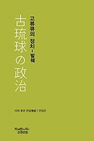 고류큐의 정치 - 발췌