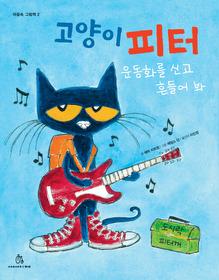 고양이 피터 - 운동화를 신고 흔들어 봐