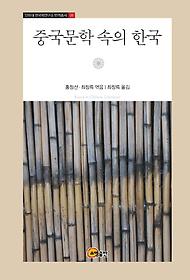 중국문학 속의 한국