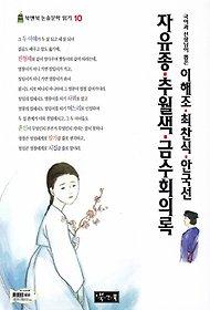 자유종 / 추월색 / 금수회의록
