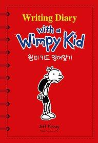 """<font title=""""윔피 키드 영어일기 Writing Diary with a Wimpy Kid"""">윔피 키드 영어일기 Writing Diary with ...</font>"""