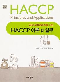 (급식·외식관리자를 위한) HACCP 이론 및 실무 =HACCP principles and applications
