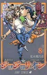ジョジョリオン 8 (コミック)