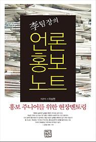 李팀장의 언론홍보노트