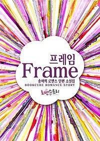 프레임 (Frame)