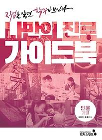 나만의 진로 가이드북 - 인문계열