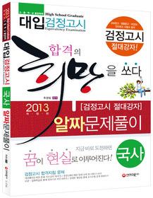 대입검정고시 알짜문제풀이 국사 (2013)