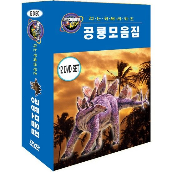 디스커버리 공룡모음집 - DVD