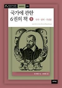 국가에 관한 6권의 책 1