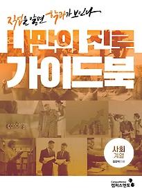 나만의 진로 가이드북 - 사회계열