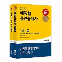 2021 에듀윌 공인중개사 1ㆍ2차 기초서 세트