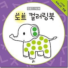 도트 컬러링북 - 한글 2 자음 2