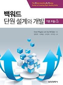 백워드 단원 설계와 개발 - 기본 모듈 1