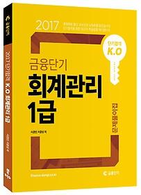 2017 단기합격 KO 회계관리 1급 문제풀이집