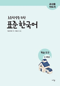 "<font title=""초등학생을 위한 표준 한국어 교사용 지도서 - 학습도구 (3-4학년)"">초등학생을 위한 표준 한국어 교사용 지도...</font>"