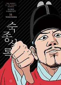 박시백의 조선왕조실록 14 (2021년 개정판)