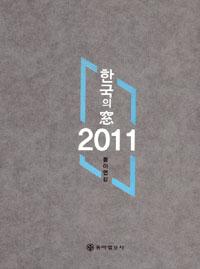 한국의 창 (2011)