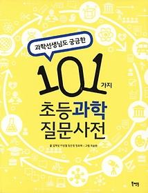 (과학선생님도 궁금한) 101가지 초등과학 질문사전