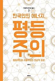 한국인의 에너지, 평등주의