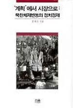 계획에서 시장으로:북한체제변동의 정치경제