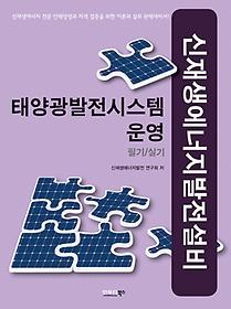 "<font title=""신재생에너지발전설비 - 태양광발전시스템 운영"">신재생에너지발전설비 - 태양광발전시스템 ...</font>"