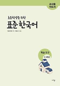"<font title=""초등학생을 위한 표준 한국어 교사용 지도서 - 학습도구 (5-6학년)"">초등학생을 위한 표준 한국어 교사용 지도...</font>"