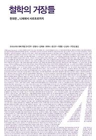 철학의 거장들 4 - 현대편