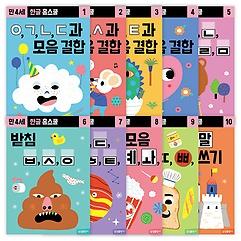 한글홈스쿨 만4세 10권 세트