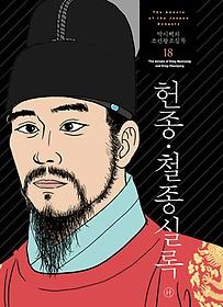 박시백의 조선왕조실록 18 (2021년 개정판)