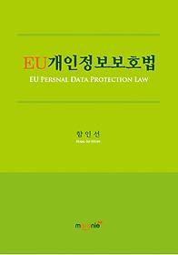EU개인정보보호법