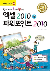 "<font title=""쉽게 배워 폼나게 활용하는 엑셀 2010 + 파워포인트 2010"">쉽게 배워 폼나게 활용하는 엑셀 2010 + 파...</font>"