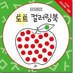 도트 컬러링북 - 한글 3 자음 3