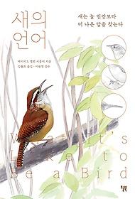 새의 언어 책표지