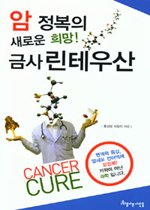 암 정복의 새로운 희망! 금사린테우산