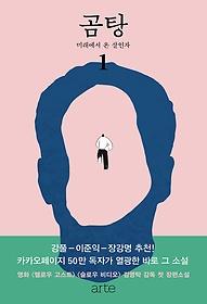 곰탕 :김영탁 장편소설.2,미래에서 온 살인자