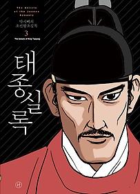박시백의 조선왕조실록 3 (2021년 개정판)