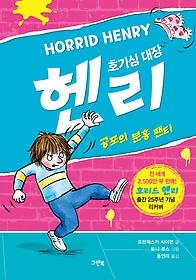 호기심 대장 헨리 - 공포의 분홍 팬티
