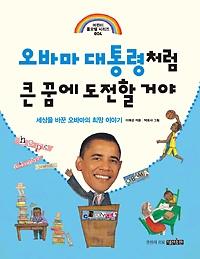 오바마 대통령처럼 큰 꿈에 도전할 거야 : 세상을 바꾼 오바마의 희망 이야기