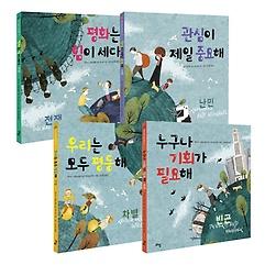 세계 어린이 시민 학교 시리즈 1~4권 세트