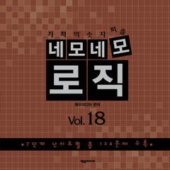 네모네모 로직 Vol.18