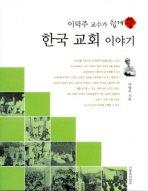 한국 교회 이야기