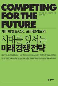 시대를 앞서는 미래경쟁전략