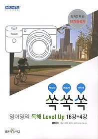 """<font title=""""쏙쏙쏙 영어영역 독해 Level Up 16강+4강 (2013)"""">쏙쏙쏙 영어영역 독해 Level Up 16강+4강 (...</font>"""