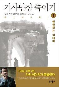 [합본] 기사단장 죽이기 (전2권)